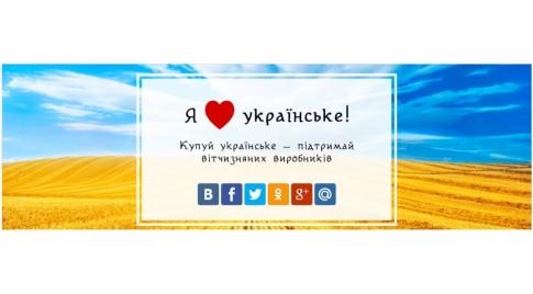 Покупай Украинское
